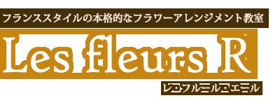 フランススタイルの本格的フラワーアレンジメント教室 Les fleurs R